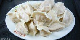 水餃類 Dumplings